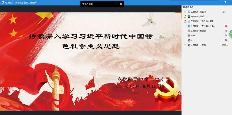 大学生学习新党章_商学院学生党支部线上举办八月份支部主题党日活动